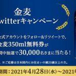 【3万名に当たる!!】ミニストップ 金麦350ml無料券が当たる!キャンペーン