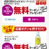 【合計50,000名に当たる!!】キリンレモン 450ml 他 無料クーポンが当たる!キャンペーン