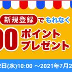 【2021年6月】ラクマ 新規登録でもれなく300ポイントプレゼント!キャンペーン