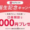 【最大1,000円プレゼント!!】PayPay証券誕生記念キャンペーン 第2弾