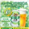 【165,000名に当たる!!】淡麗グリーンラベル 350ml缶 無料引き換えクーポンが当たる!キャンペーン
