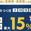 【楽天トラベル】毎月5と0のつく日は国内高級宿・温泉宿が最大15%OFF!キャンペーン