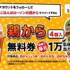 【合計5万名に当たる!!】ローソン 鶏から 無料券が当たる!キャンペーン