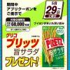【先着6万名!!】プリッツ 旨サラダ プレゼント!エディオンアプリ キャンペーン