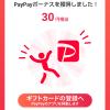 【当選!!】WalkCoin 総額100万円相当あげちゃうキャンペーンでPayPayボーナス当たった!
