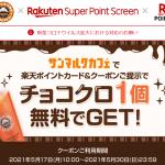 【全プレ!!】サンマルクカフェ チョコクロ1個無料クーポンがもらえる!キャンペーン