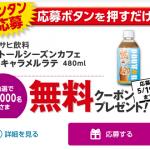 【2万名に当たる!!】ドトールシーズンカフェ塩キャラメルラテ 480mlクーポンが当たる!キャンペーン