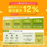 【楽天ポイント還元最大12%!!】楽天リーベイツの買いまわりキャンペーン