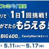 【ファミペイアプリ】ペプシコーラ ファミリーマート限定サイズ 600ml 無料クーポンプレゼント!キャンペーン