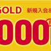 【1日限定!!】dカード GOLD 新規発行で25,000円相当ポイント+dポイント最大13,000ポイントもらえる!キャンペーン