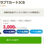 【3,000円相当もらえる!!】マジカルクラブTカードJCB ライフメディア経由の新規カード発行がおトク!