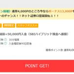 【超おトク!!】SBI証券 口座開設で17,000円相当ポイントもらえる!
