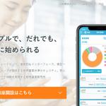 【コイントレード】1番還元額が高いポイントサイトを調査してみた!