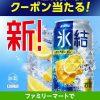 【7万名に当たる!!】キリン 氷結® シチリア産レモン 350ml缶 1本 無料クーポンが当たる!キャンペーン