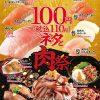 【スシロー】GW100円(税込110円)ネタと肉祭