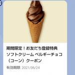 【全プレ!!】ソフトクリーム ベルギーチョコ(コーン)無料クーポンがもらえる!キャンペーン