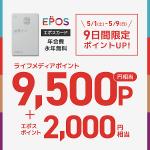 【9日間限定!!】エポスカード新規カード発行で9,500円相当ポイント+エポスポイント2,000円相当もらえる!