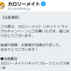 【当選!!】カロリーメイトリキッド フルーツミックス味 無料クーポン当たった!