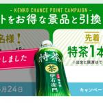 【先着10万口!!】特茶1本分のPayPayボーナスがもらえる!キャンペーン