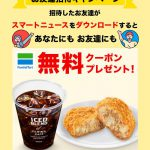 【スマートニュース】「ファミコロ」または「アイスコーヒーS」無料クーポンプレゼント!お友達招待キャンペーン