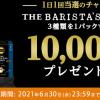 【1万名に当たる!!】TULLY's COFFEE THE BARISTA'S ROAST アソートパックが当たる!キャンペーン