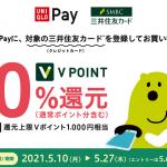 【UNIQLO Pay】Vポイント20%還元キャンペーン