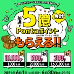 【1,621,000名に当たる!!】抽選で合計5億Pontaポイントもらえる!au PAY キャンペーン