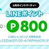 【800ポイントもらえる!!】LINEショッピング ポイントパーティー