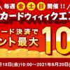 【ポイント最大10倍!!】楽天カード決済でラクマのお買い物が最大ポイント10倍!キャンペーン