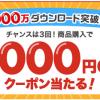 【20人に1人当たる!!】ラクマ 3,000円OFFクーポンが当たる!キャンペーン