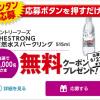 【合計292,000名に当たる!!】THESTRONG天然水スパークリング 515ml 他 無料クーポンが当たる!キャンペーン