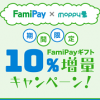 【FamiPay×モッピー】FamiPayギフト10%増量キャンペーン