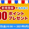 【2021年7月】ラクマ 新規登録でもれなく300ポイントプレゼント!キャンペーン