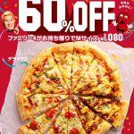 【60%OFF!!】ピザハット 創業記念日「フレッシュモッツァレラのファミリー4」ピザお持ち帰り60%OFF キャンペーン