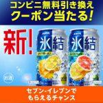 【40万名に当たる!!】氷結® シチリア産レモン 350ml缶 無料クーポンが当たる!キャンペーン