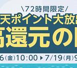 【最大20%還元!!】72時間限定 楽天ポイント大放出! 高還元の日 キャンペーン
