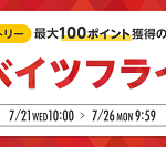 【お得な5日間!!】 エントリーで最大100ポイント獲得のチャンス!リーベイツフライデー開催