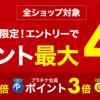 【楽天市場】全ショップ対象 エントリーでポイント最大4倍!キャンペーン