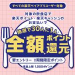 【楽天ペイ】楽天ポイントで食べて応援!抽選で必ず30人に1人全額相当楽天ポイント還元キャンペーン