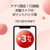 【120時間限定!!】楽天Rebates アプリ限定ポイントアップ!キャンペーン