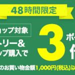 【楽天市場】全ショップ対象 エントリー&2ショップ購入でポイント3倍!キャンペーン