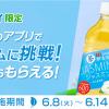 【ファミペイアプリ】伊右衛門 ジャスミン CLEAR 600ml 無料クーポンプレゼント!キャンペーン