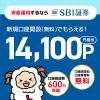 【14,100円相当もらえる!!】SBI証券 ライフメディア経由の口座開設がおトク!
