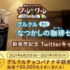 【5万名に当たる!!】ミニストップ グルクルチョコバナナ半額券が当たる!キャンペーン
