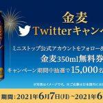 【15,000名に当たる!!】金麦350ml無料券が当たる!ミニストップ 金麦Twitterキャンペーン