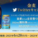 【3万名に当たる!!】金麦または金麦 香り爽やか350ml 無料券が当たる!ミニストップ 金麦Twitterキャンペーン