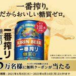 【5万名に当たる!!】キリン一番搾り 糖質ゼロ 350ml缶 無料クーポンが当たる!キャンペーン