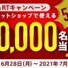 【1万名に当たる!!】郵便局のネットショップ 500円分ポイントプレゼント!キャンペーン