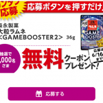 【5,000名に当たる!!】森永製菓 大粒ラムネ《GAMEBOOSTER2》 無料クーポンが当たる!キャンペーン