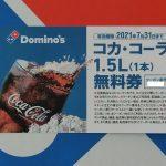 【ドミノ・ピザ】指定時間内に届かずコカ・コーラ1.5L無料券もらった!